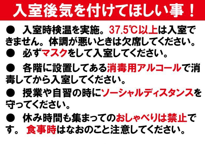 コロナ対策(web用)②_tajeA