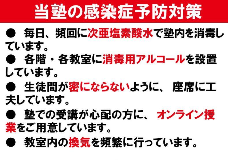 コロナ対策(web用)③_tajeA