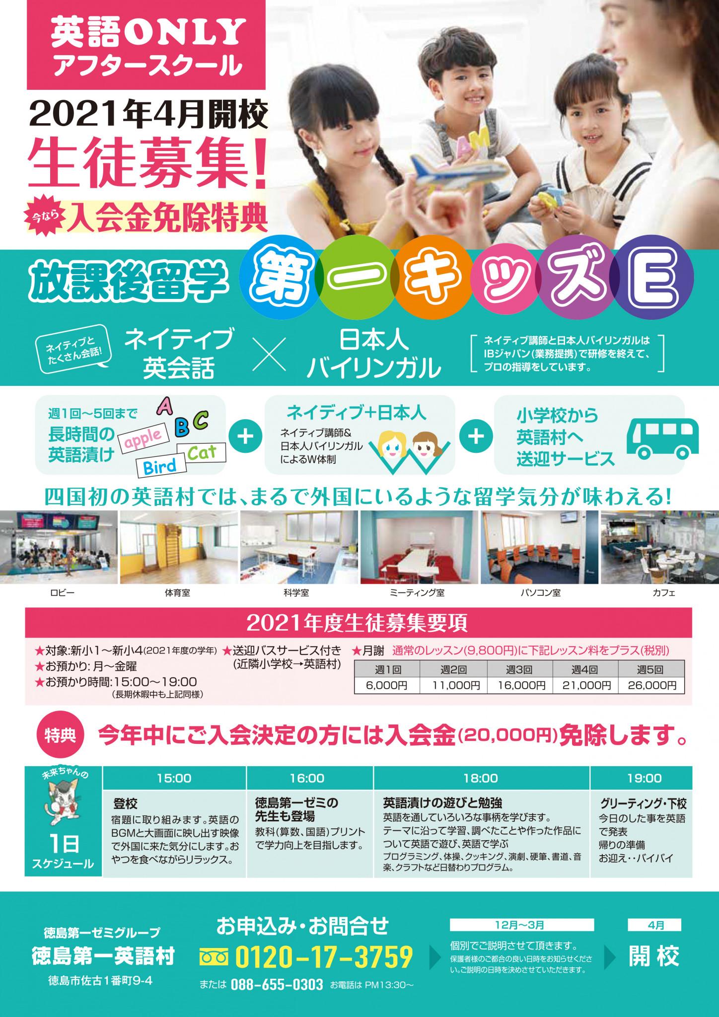 201126第一キッズE_A4最終-1